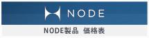 NODE Price List