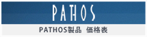 Pathos Price List