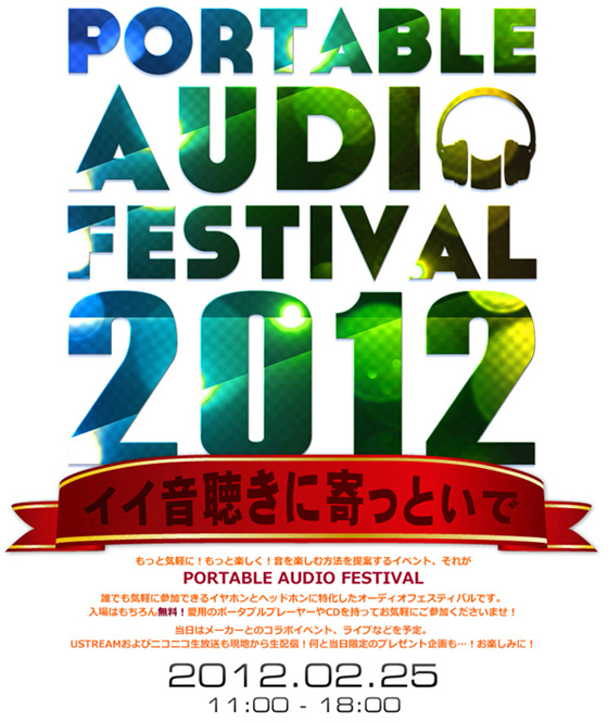 image PORTABLE AUDIO FESTIVAL2012