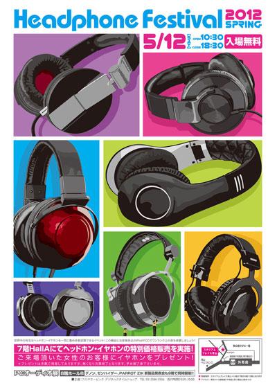 image 1205_headphone_fes