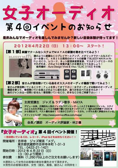 image 『女子オーディオ』第4回イベント開催決定!