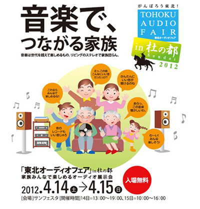 tohoku-audio-fair