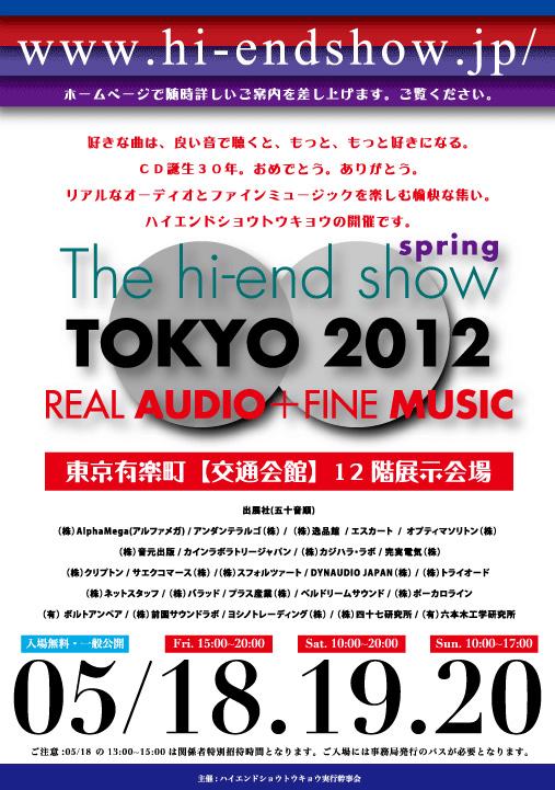 image The Hi-end Show TOKYO 2012 Spring