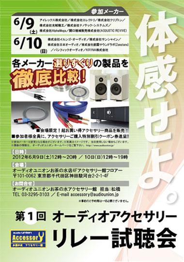 image 【第1回 オーディオアクセサリー リレー試聴会】