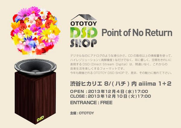 image OTOTOY DSD SHOP 2013